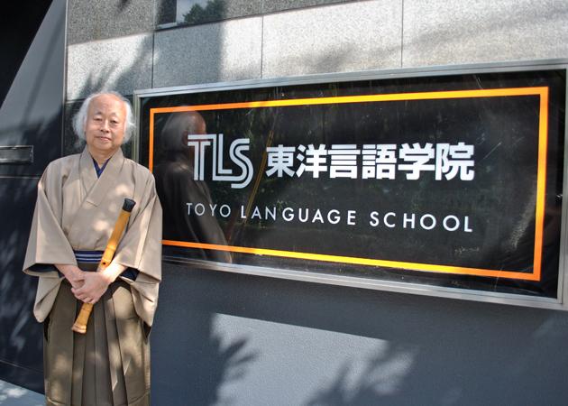 Школа японского языка TOYO (Токио)