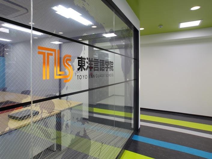 школа японского язык TLS