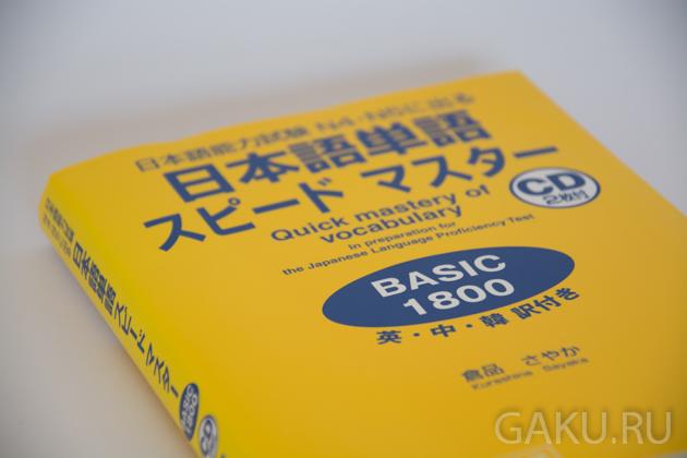 все японские слова для экзамена Норёку Сикэн N4-N5