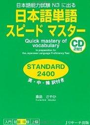 лексический словарь с двумя CD- дисками