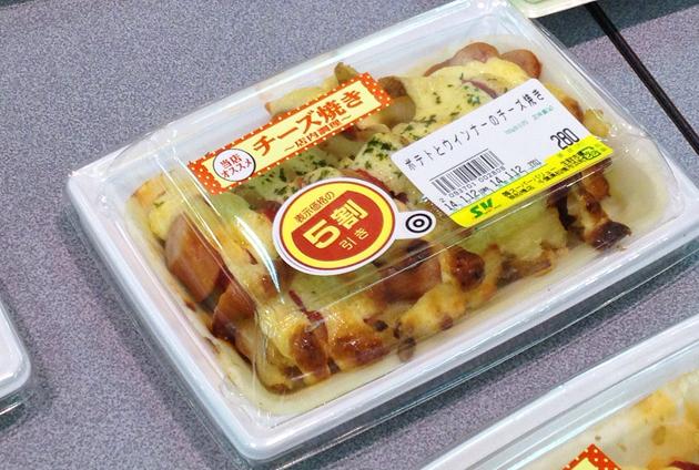 Скидка 50% на еду в Японии