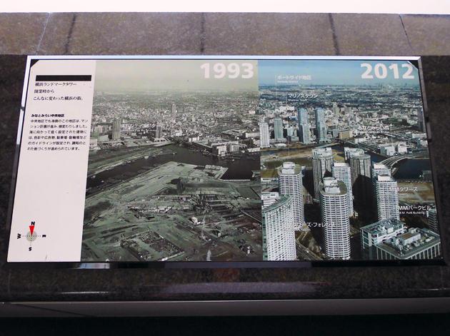 Смотровая площадка в Иокогаме
