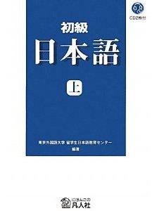 Учебник японского языка для начинающих