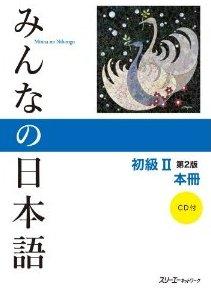 Минна но Нихонго, купить,Minna no Nihongo