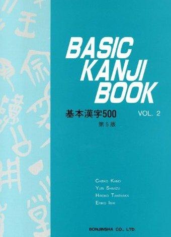BASIC KANJI BOOK VOL.2