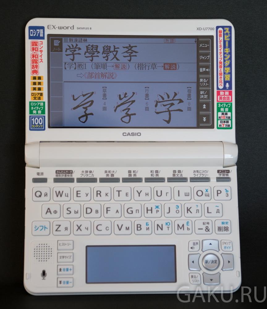 Русско-японский электронный словарь Casio U7700
