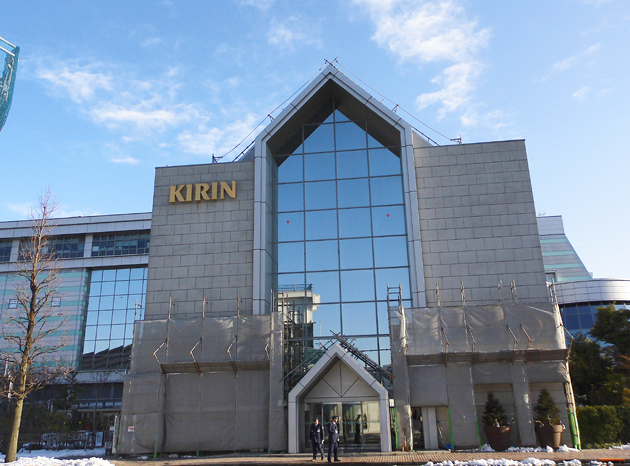 Завод Kirin