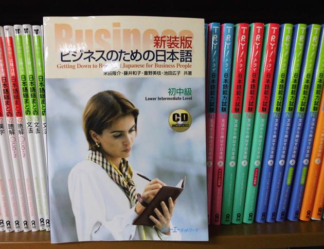 Учебник по бизнес-японскому языку
