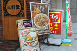 Рестораны Сендая