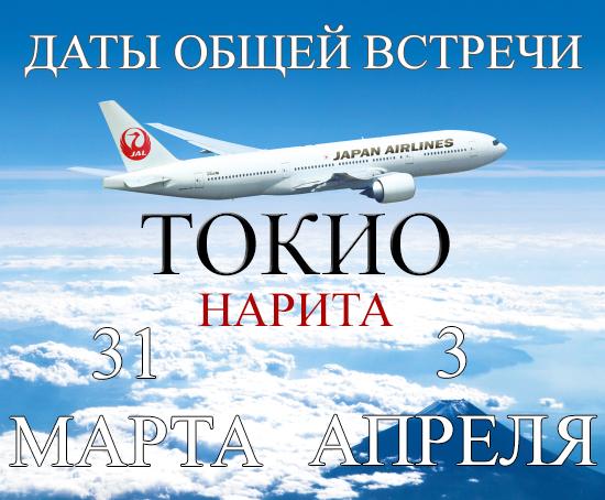 Билеты в Японию. Даты общей встречи в Токио для студентов Гаку.ру