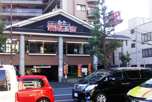 японский ресторан, улица
