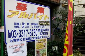 японский ресторан, объявление о подработке