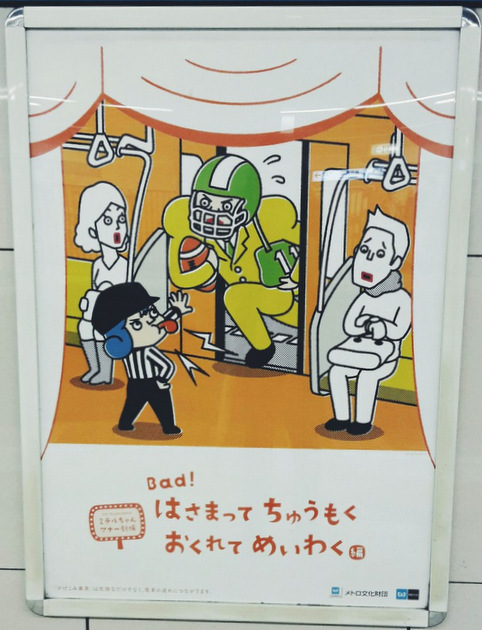 нельзя, метро, Токио