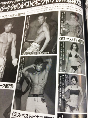 публикация в журнале, фитнес