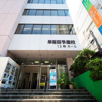 Human Academy Japanese Language School Tokyo Campus