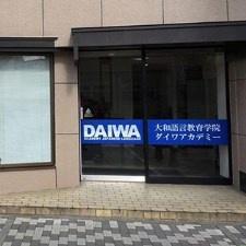 Преимущества и особенности языковой школы DAIWA Academy