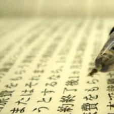 Начните изучать японский язык прямо сейчас!