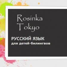 Объявление о работе: преподаватель русского языка в Токио