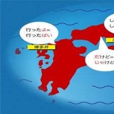 5 отличий японских языковых диалектов