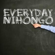 Полезные японские слова