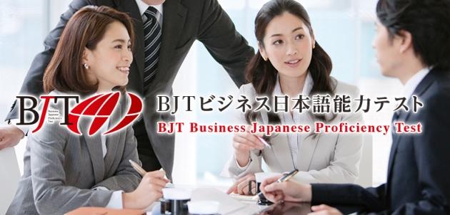 сдаем бизнес-японский