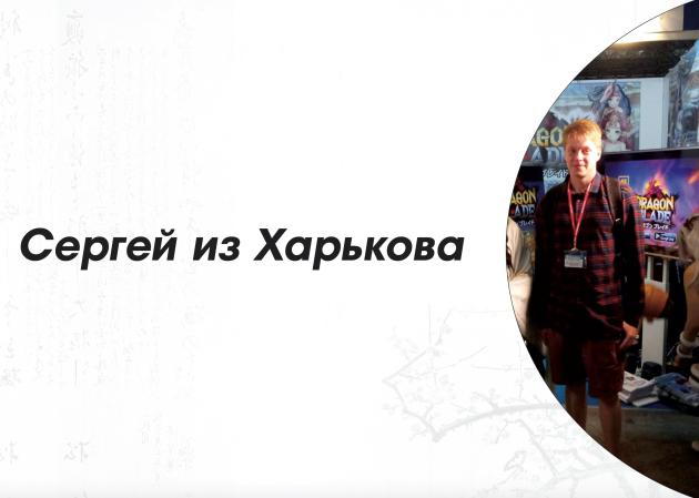 Сергей, Харьков - студент школы TLS