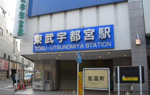 вход в станцию Тобу-Уцуномия