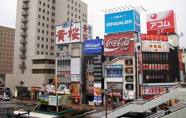 городские пейзажи Уцуномия