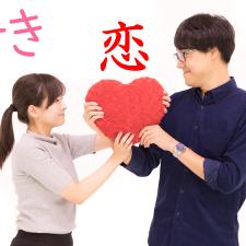 Как признаться в любви на японском?