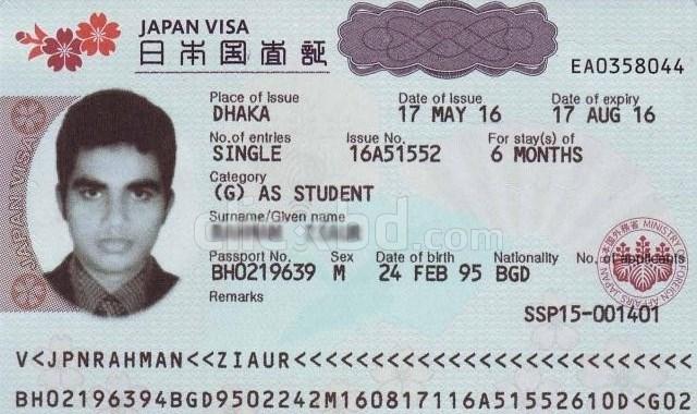 Пример студенческой визы в Японию