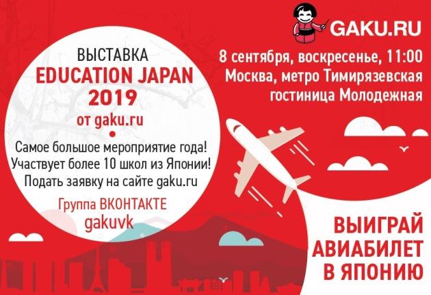 Авиабилет до Токио в подарок!