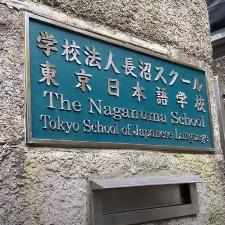 Школа Naganuma. Как поступить в престижный японский университет?