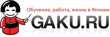 гаку.ру
