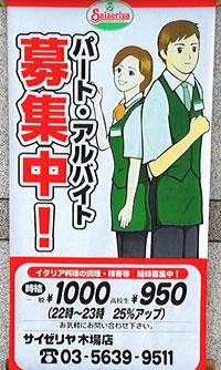 Объявление об арубайто в Японии