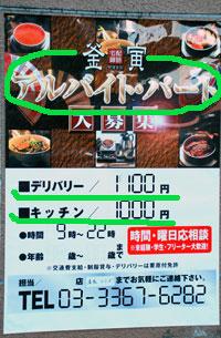 Объявление о подработке в японском ресторане