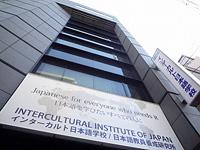 Здание школы японского языка «Интеркультура»