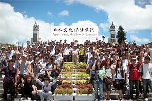 Институт японской культуры и экономики на Окинаве