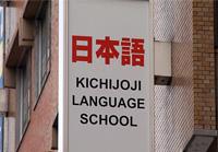 Школа японского языка «Китидзёдзи»