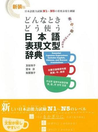 Essential Japanese Expressions Grammatical Points Dictionary